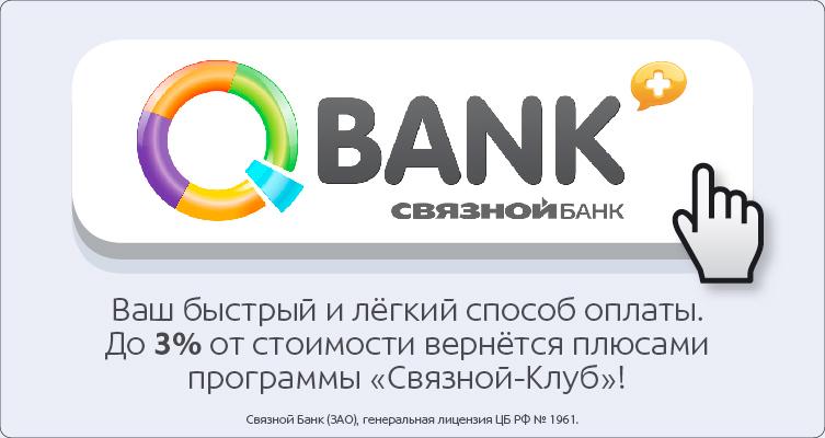 Оплата через QBank