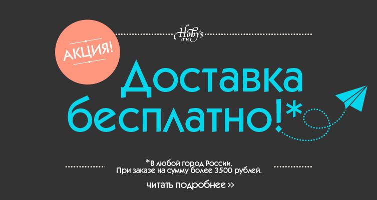 Бесплатная доставка при заказе от 3500 руб.
