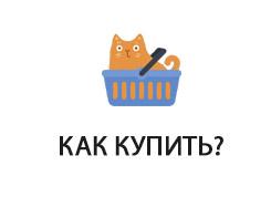 Как сделать заказ на hobys.ru