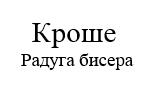 Кроше (Радуга бисера)